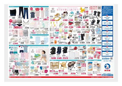 チラシ6月4日版「夏はスグそこ!!最旬アイテム勢揃い☆」