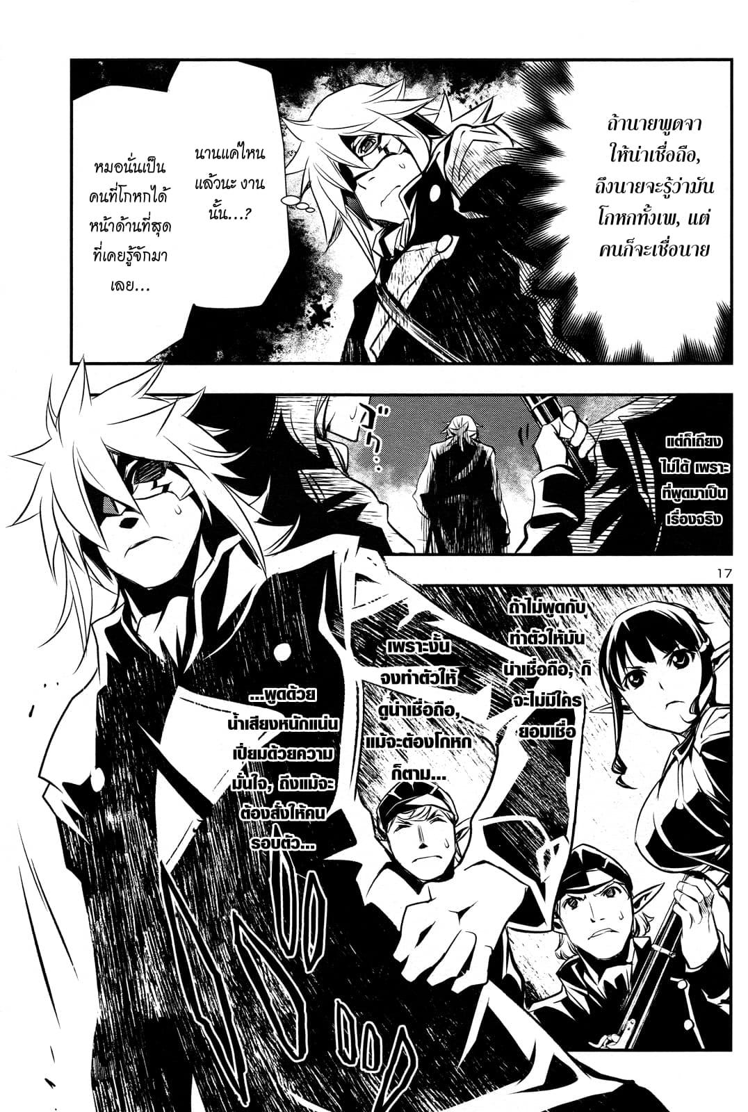 อ่านการ์ตูน Shinju no Nectar ตอนที่ 6 หน้าที่ 17