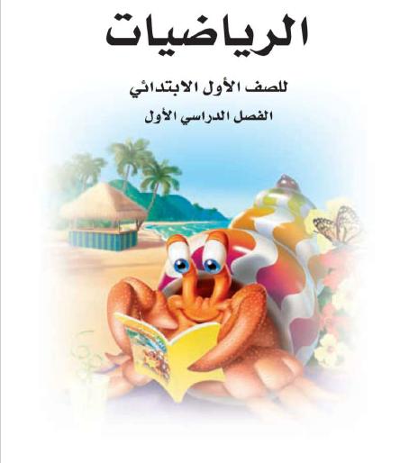 حل كتاب الرياضيات اول ابتدائي الفصل الاول