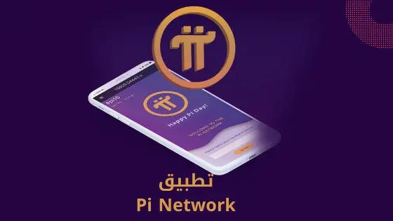 Pi Network- باي نيتورك