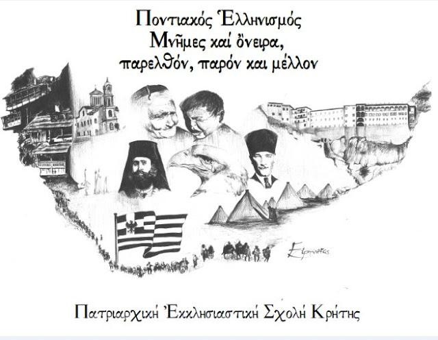 """4ος Πανελλήνιος Μαθητικός Διαγωνισμός """"Ποντιακός Ελληνισμός: μνήμες και όνειρα, παρελθόν, παρόν και μέλλον"""""""