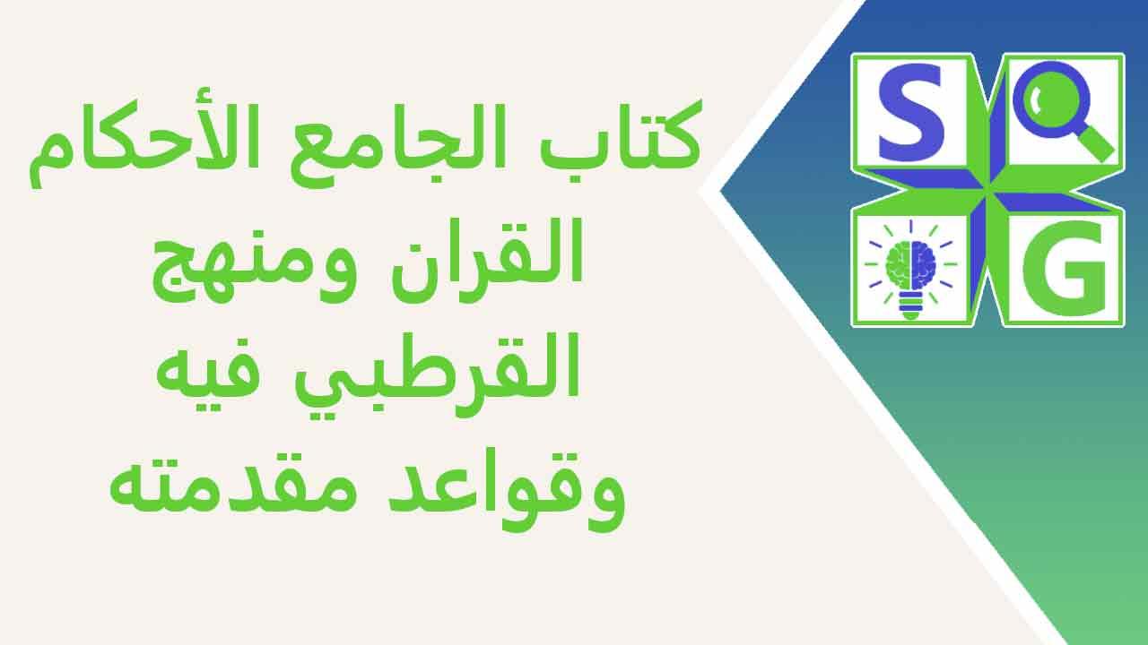 كتاب الجامع الأحكام القران ومنهج أبي عبد الله القرطبي فيه وقواعد مقدمته
