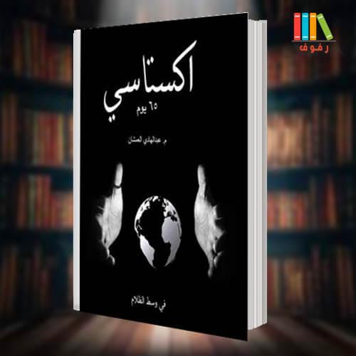 تحميل و قراءة كتاب اكستاسي للمؤلف عبد الهادي العمشان مع ملخص pdf
