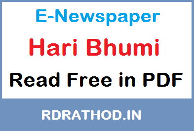 Hari Bhumi E-Newspaper of India | Read e paper Free News in Hindi Language on Your Mobile @ ePapers-daily