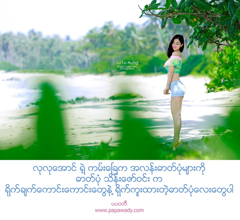 Lu Lu Aung Colorful Beauty Fashion Girl At The Beach Photoshoot