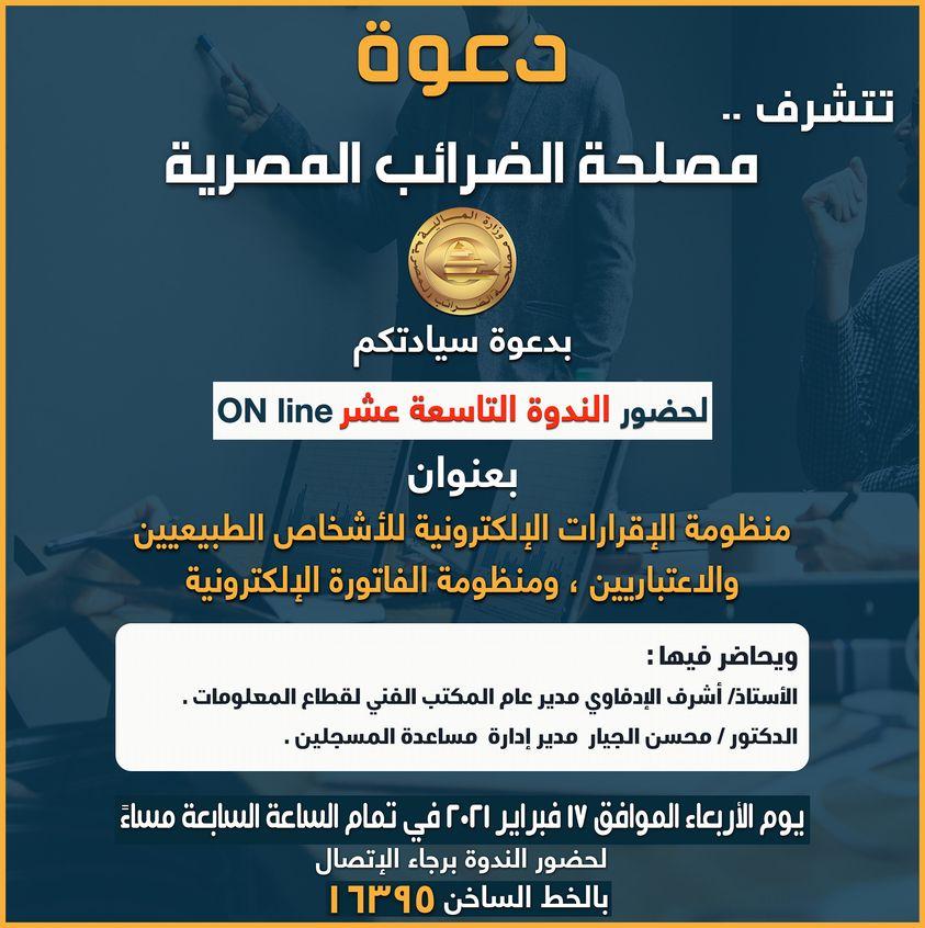 دعوة تتشرف مصلحة الضرائب المصرية بدعوة سيادتكم لحضور