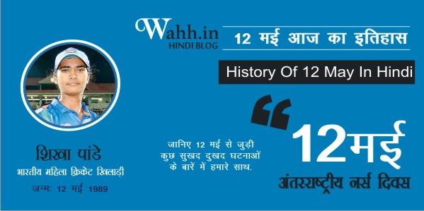 12-May-Aaj-Ka-itihaas-History