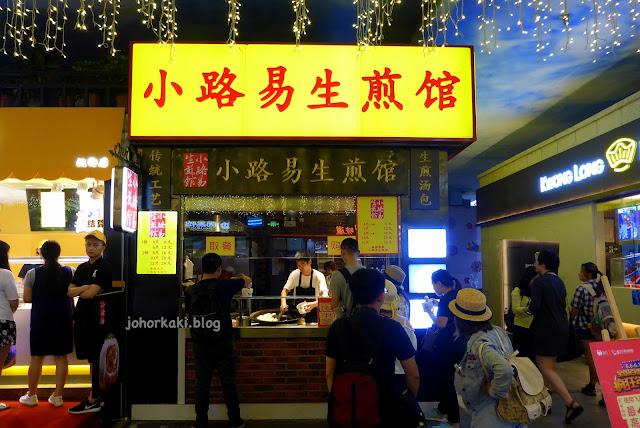 小路易生煎馆 (漢街)-Sheng-Jian-Bao-Hanjie-Street-Wuhan