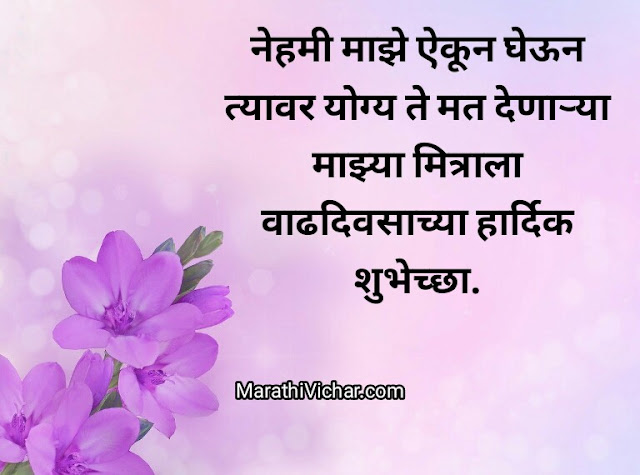 birthday status for friend in marathi