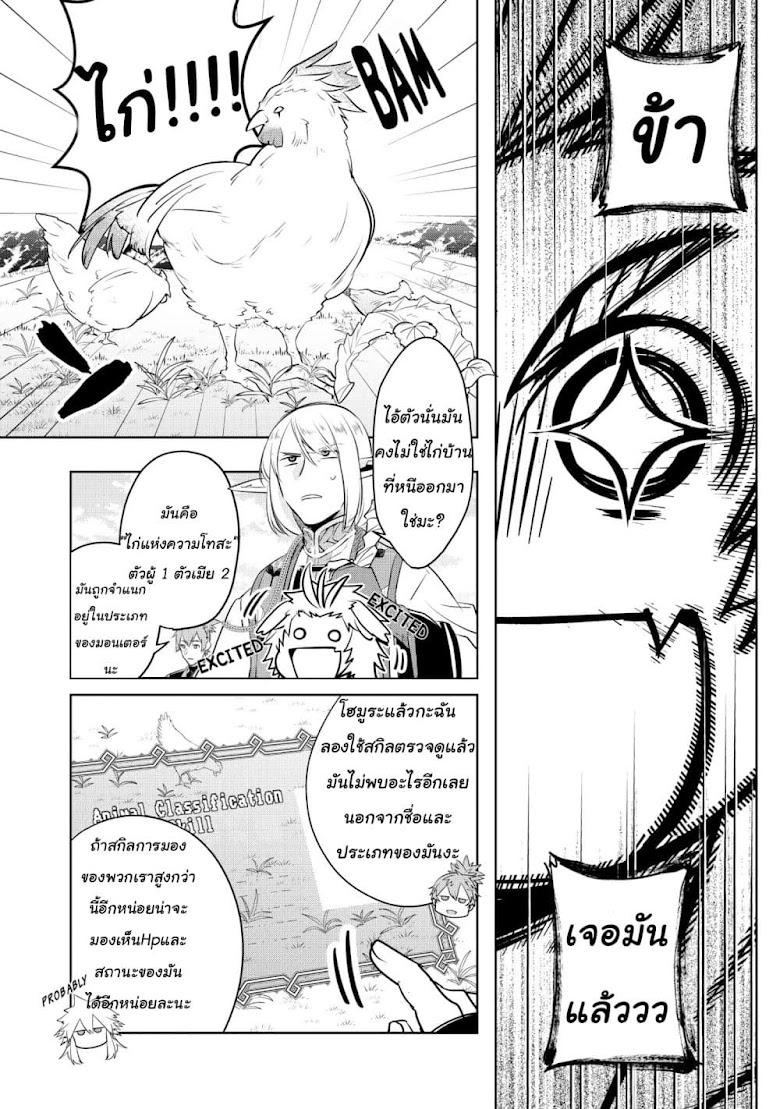 I Began A New Game - หน้า 23
