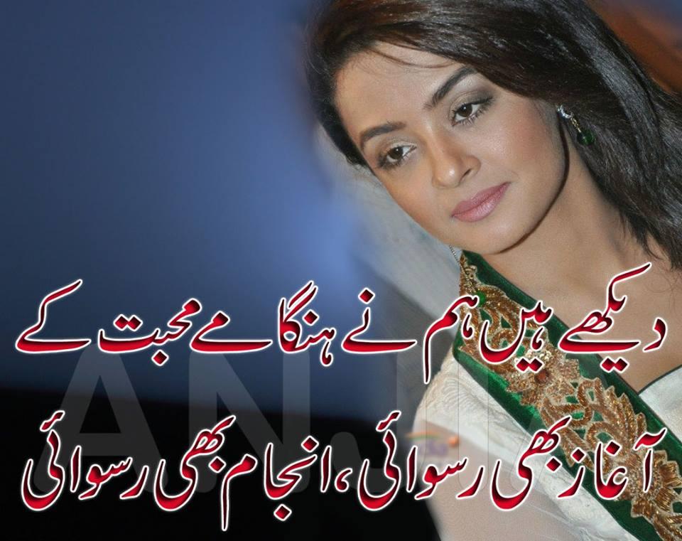 best love shayari in hindi wallpaper