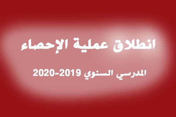 انطلاق عملية الإحصاء المدرسي السنوي 2020-2019