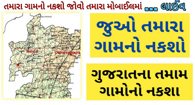How To Check Your Village Map On by Revenue's Department Gov. of Gujarat.