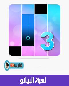 لعبة ماجيك تايلز,تحميل لعبة ماجيك تايلز,تنزيل لعبة ماجيك تايلز,لعبة Magic Tiles 3,تنزيل لعبة Magic Tiles 3,تحميل لعبة Magic Tiles 3,Magic Tiles 3 تحميل,تنزيل لعبة magic tiles 3,تهكير لعبة magic tiles 3,تحميل لعبة magic tiles 3 مهكرة,magic tiles 3,magic tiles 3 hack,magic tiles 3 mod apk,التحميل تحميل لعبة magic tiles 3,تحميل لعبة magic tiles 3,تحميل لعبة magic tiles 3 v4,#تحميل لعبة magic tiles 3,تحميل لعبة magic tiles 3 مهكره,tiles 3 مهكرة تحميل لعبة magic,تحميل لعبة magic tiles 3 مهكرة للاندرويد وللايفون وللكمبيوتر 2018,تحميل و تثبيت لعبة magic tiles 3,تحميل لعبة magic tiles 3 للكمبيوتر#