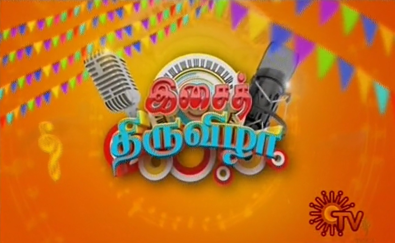 Watch Isai Thiruvizha 15-01-2017 Sun Tv 15th January 2017 Mattu Pongal Special Program Sirappu Nigalchigal Full Show Youtube HD Watch Online Free Download