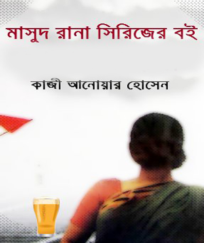 Series download rana free masud ebook
