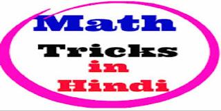 Mathematics Tricks in Hindi