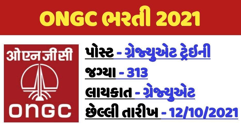 ONGC Recruitment 2021 : Apply Online For 313 Vacancies, Check here Salary and Last date