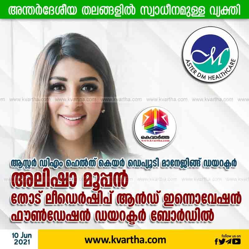 Aster DM Health care Deputy Managing Director Alisha Mooppen on the Board of Directors of Leadership and Innovation Foundation, Kochi, News, Health, Health and Fitness, Hospital, Lifestyle & Fashion, Kerala.