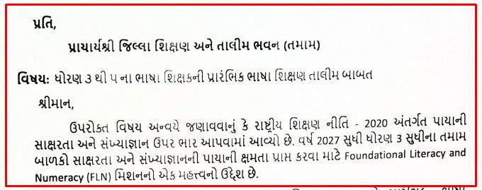 3 To 5 Bhasha Teacher Talim Babat Paripatra 19/07/2021