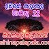 Lagna Palapala Ada Dawase | ලග්න පලාපල | Sathiye Lagna Palapala 2020 | 2020-03-22