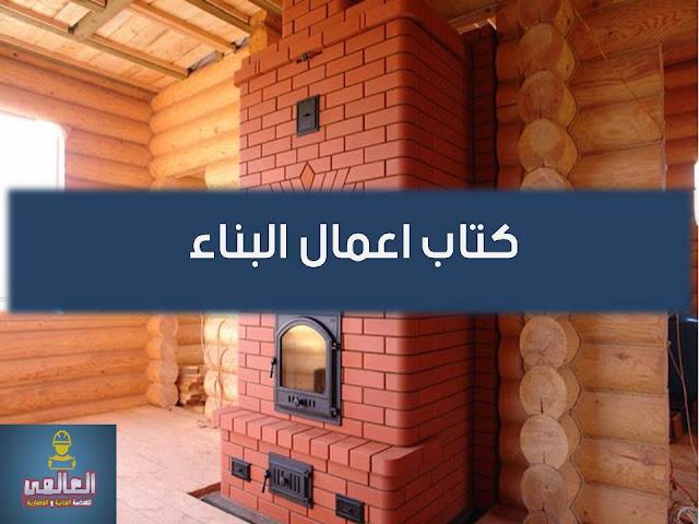 كتاب اعمال البناء