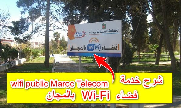 شرح,خدمة,wifi,public,Maroc,Telecom,فضاء,Wi-Fi,بالمجان