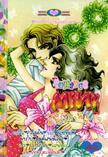 ขายการ์ตูนออนไลน์ Mini Romance เล่ม 15