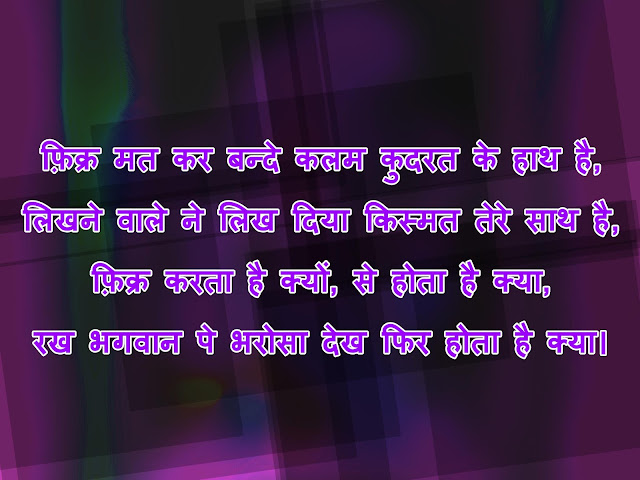 a motivational poem in hindi