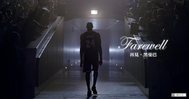 Farewell, Black Mamba, Kobe Bryant