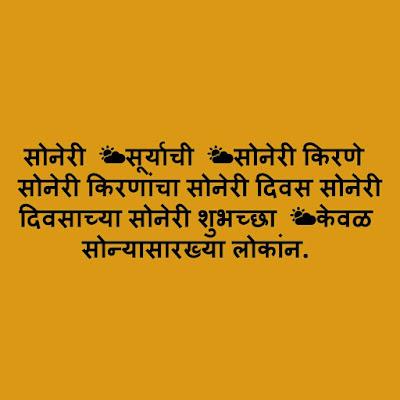 marathi good morning quotes