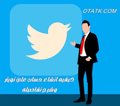 كيفيه انشاء حساب علي تويتر وشرح تفاصيله