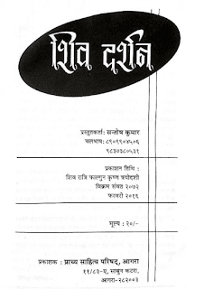 Shiv-Darshan-By-Santosh-Kumar-Arya-PDF-Book-In-Hindi-Free-Download