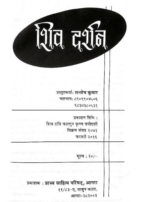 शिव दर्शन : संतोष कुमार आर्य द्वारा मुफ्त पीडीऍफ़ पुस्तक हिंदी में | Shiv Darshan By Santosh Kumar Arya PDF Book In Hindi Free Download