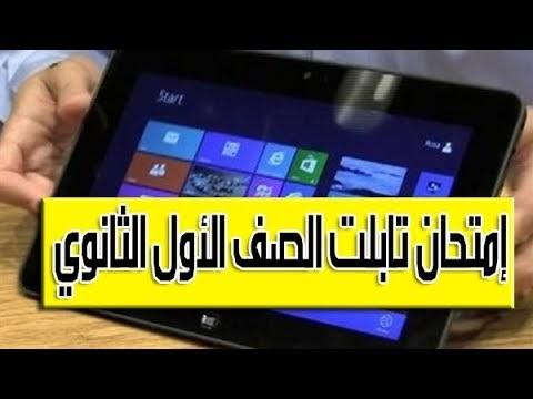 اختبار الكترونى لغة عربية للصف الأول الثانوى الترم الاول 2020