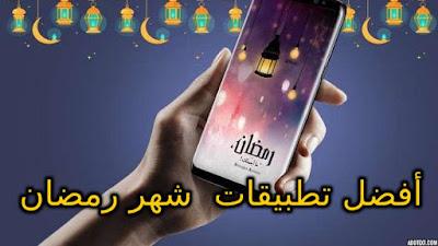 أفضل التطبيقات الاسلامية لشهر رمضان