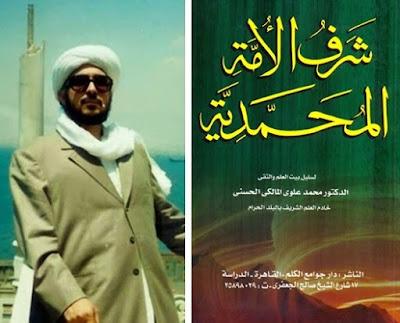 تحميل كتاب شرف الأمة المحمدية للسيد محمد بن علوي المالكي الحسني