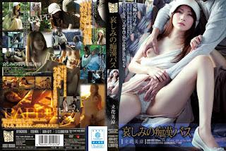 ADN-072 Sorrow Of Molester Bus Tachibana Misuzu