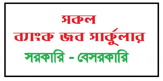 সকল বেসরকারি ব্যাংক নিয়োগ বিজ্ঞপ্তি ২০২১ - All Private Bank Job Circular 2021 - ব্যাংকের চাকরির খবর ২০২১