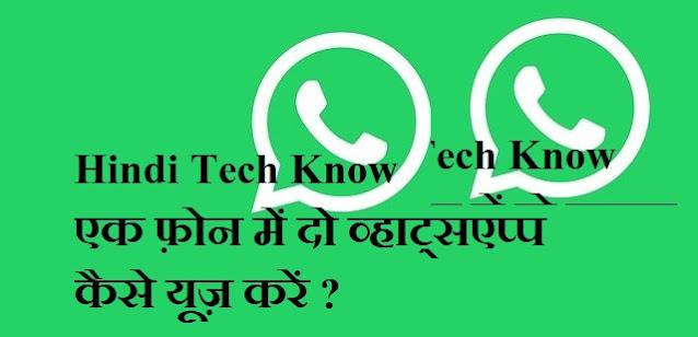 How to use dual WhatsApp in one phone | Hindi Tech Know एक फ़ोन में दो व्हाट्सएप्प कैसे यूज़ करें ?