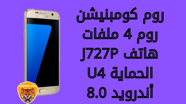 روم كومبنيشن هاتف SM-J727P U4 اندرويد 8.0 مع روم اربعة ملفات