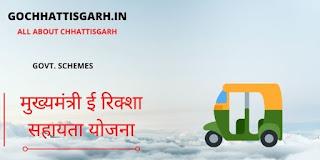 mukhyamantri e-rikshaw sahayta yojna