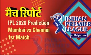 Who will win Today IPL T20 match Mumbai vs Chennai ? Cricfrog