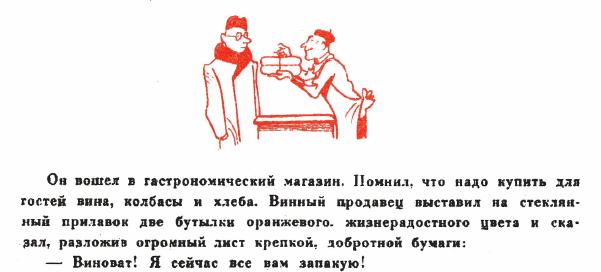анекдоты про Советский Союз