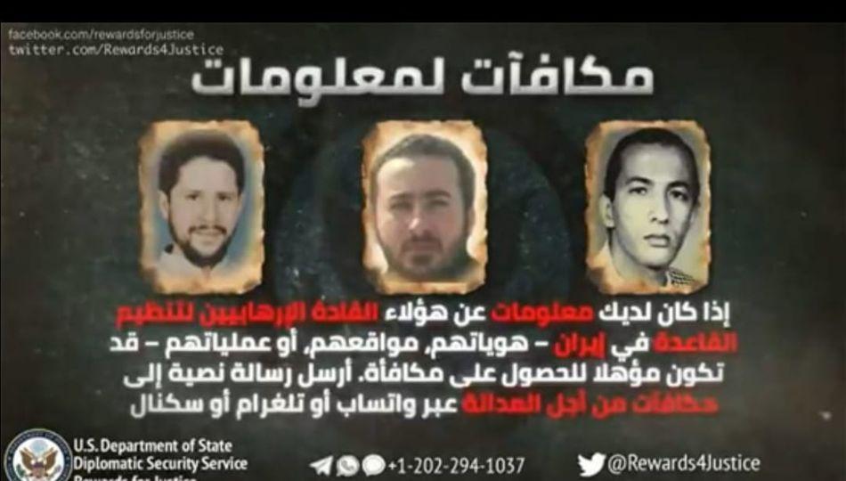 3 قادة بتنظيم القاعدة فى إيران.. خارجية أمريكا تنشر فيديو وتعرض مكافآت