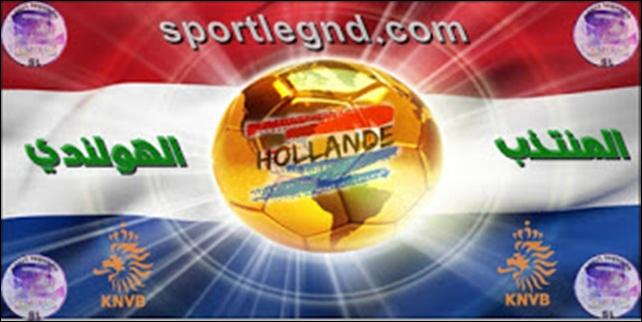 هولندا,المنتخب المغربي,منتخب,منتخب هولندا,الكابتن,منتخب هولندا 74,المغرب,منتخب المانيا 74,كرة القدم,الكرة الشاملة,جميع اهداف هولندا,تلفزة القرب,اسود الاطلس,جريدة المنتخب المغربية,ملخص مباراة,كاس العالم للكرة الطائرة 2019,احتارين هولندا,تلفزة الواقع