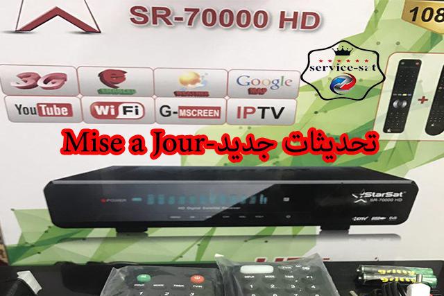 جديد جهازSR-70000HD