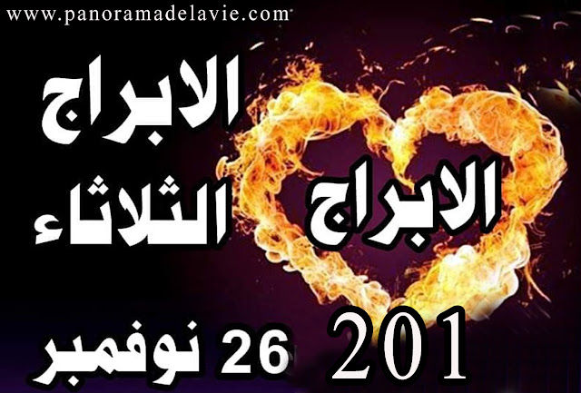 حظك اليوم الثلاثاء 26/11/2019 على الصعيد المهنى والصحى والعاطفى