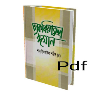 তাকবিয়াতুল ঈমান বই pdf Download