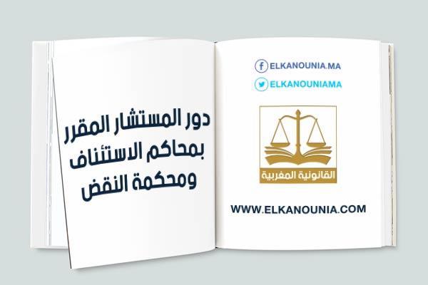 مقال بعنوان: المستشار المقرر في قانون المسطرة المدنية بين محاكم الاستئناف ومحكمة النقض